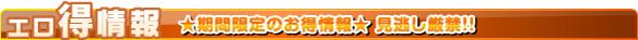 エロ得情報 ★期間限定のお得情報★ 見逃し厳禁!!