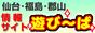 仙台・福島『遊び~ば』街ナビ