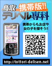 携帯版!!鳥取デリヘル専科